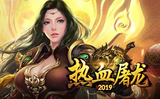 热血屠龙2019专区